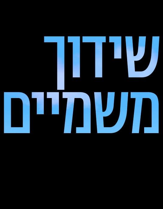 שידוך משמים פרק 3 *בלעדי ואחרון לעונה*